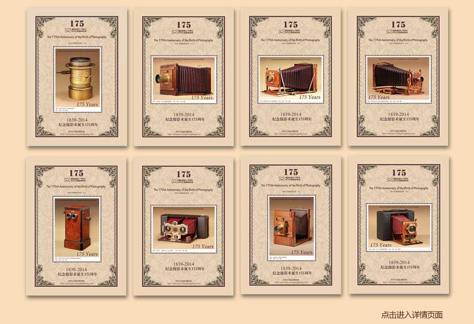 相机博物馆纪念邮票