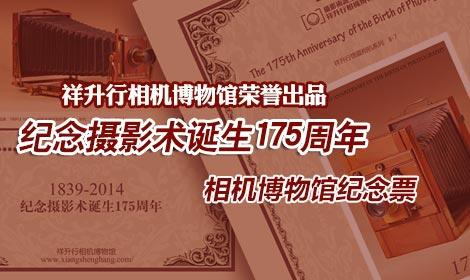 祥升行相机博物馆出品《纪念摄影术诞生175周年》纪念票