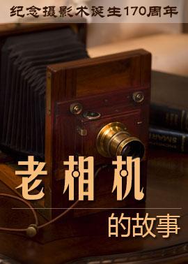 纪念摄影术诞生170周年《老相机的故事》