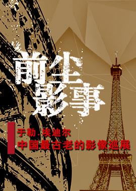 《前尘影事—最早的中国影像》CCTV10探索发现