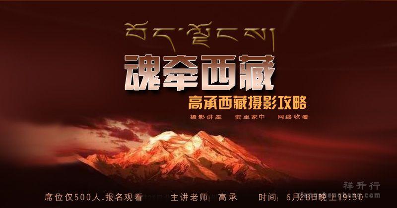 魂牵西藏发活动用广告.jpg