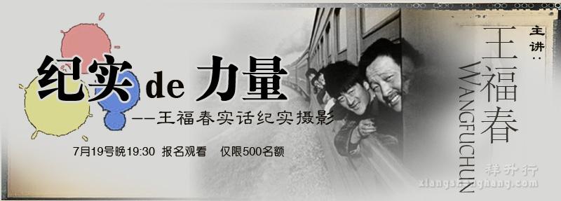 发帖用王福春纪实摄影.jpg