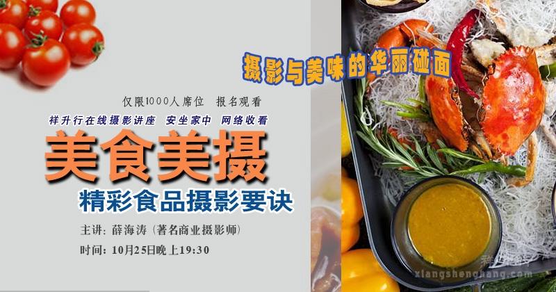 美食美摄社区发帖图副本.jpg