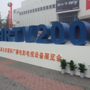 日本爱尔玛参加北京国际广播电影电视设备展览