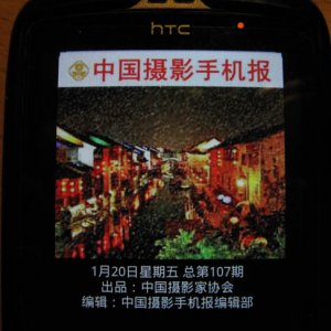 《中国摄影手机报》报道《蓝天王者》鸟类影展