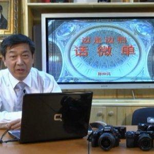 陈仲元摄影讲座视频制作已完成 欢迎收看