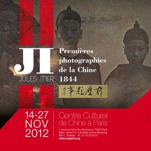 《前尘影事》最早的中国影像巡展隆重开始