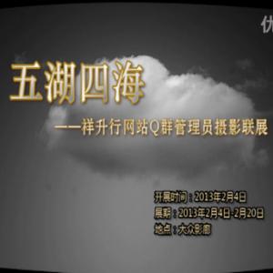 五湖四海——祥升行QQ群管理员摄影联展 视频制作完成