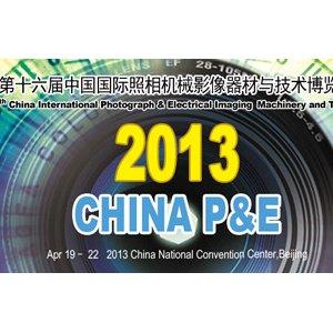 第十六届 2013China P&E 今日开幕