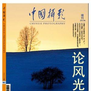 《中国摄影》编辑制作《论风光》增刊,欢迎选订