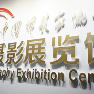 祥升行经典老相机进驻中国摄影展览馆