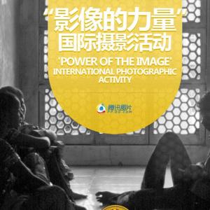 """""""影像的力量""""国际摄影活动全面启动"""