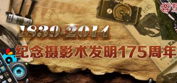 纪念摄影术发展诞生175周年(特别策划)
