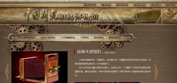 祥升行相机博物馆今起正式更名为《中国摄影》相机博物馆