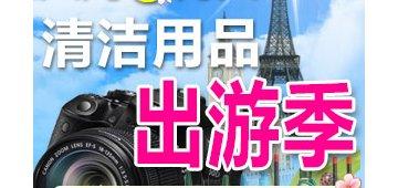 日本爱尔玛清洁养护用品促销,可用工行积分换购!