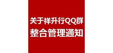 关于祥升行官方QQ群整合的通知