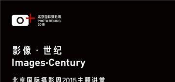 北京国际摄影周2015主题讲堂即将开幕